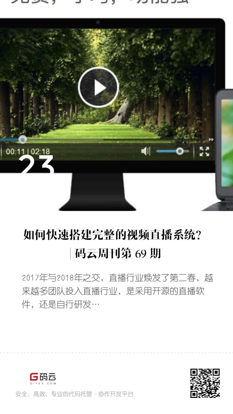 如何快速搭建完整的视频直播系统?| 码云周刊第 69 期 bigger封面