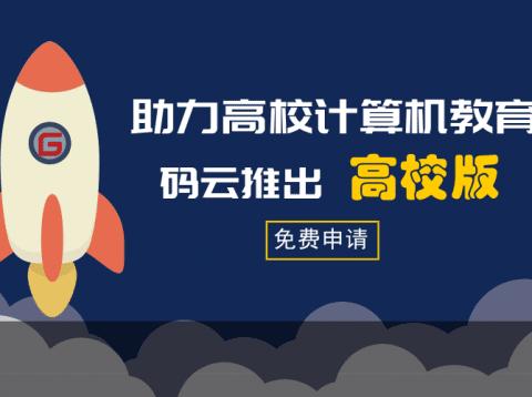 助力高校计算机教育 —— 码云为老师推出免费高校版
