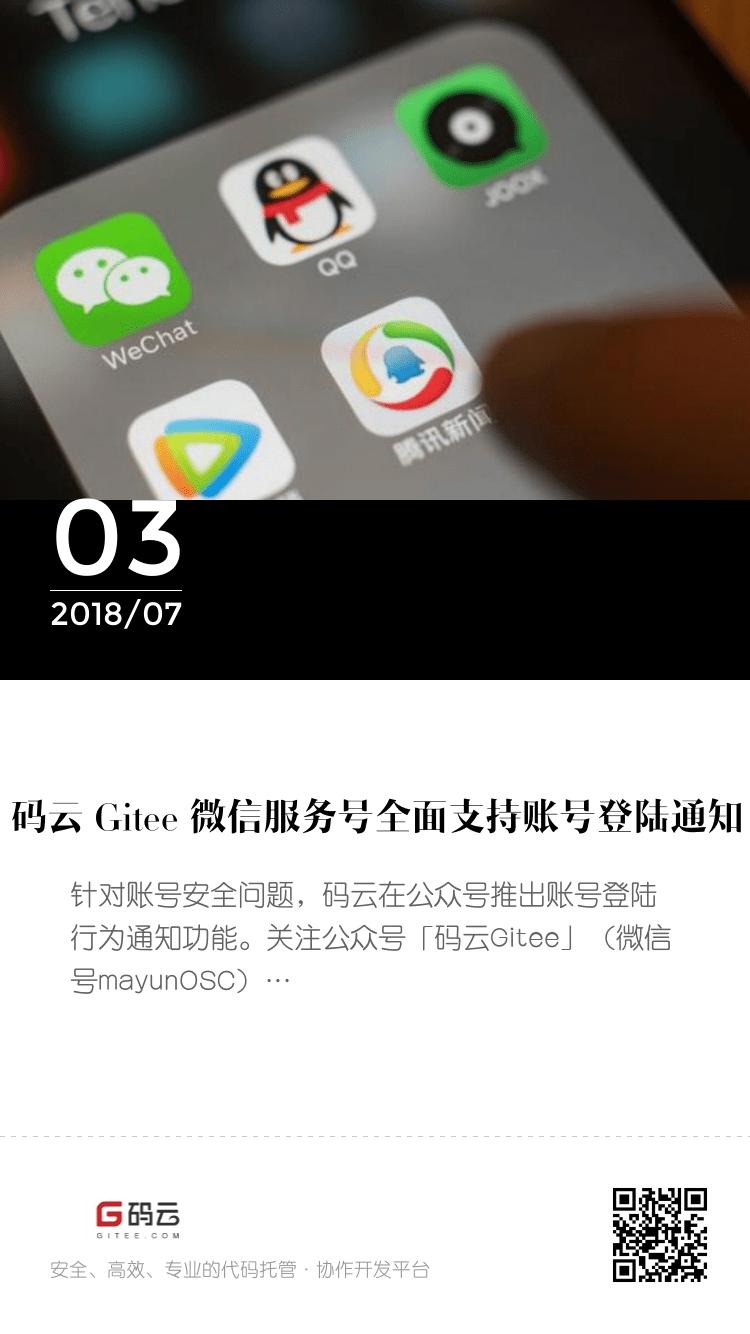 码云 Gitee 微信服务号全面支持账号登陆通知 bigger封面