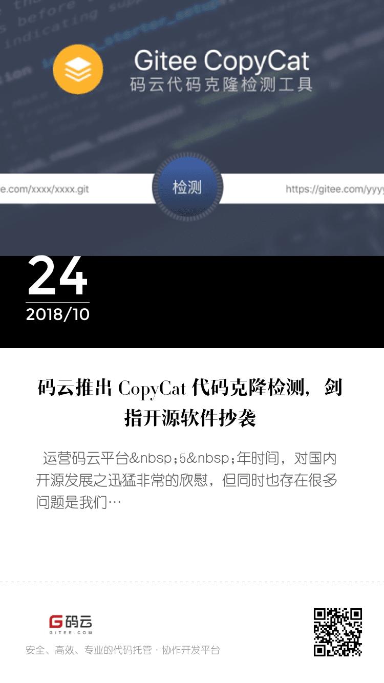 码云推出 CopyCat 代码克隆检测,剑指开源软件抄袭 bigger封面