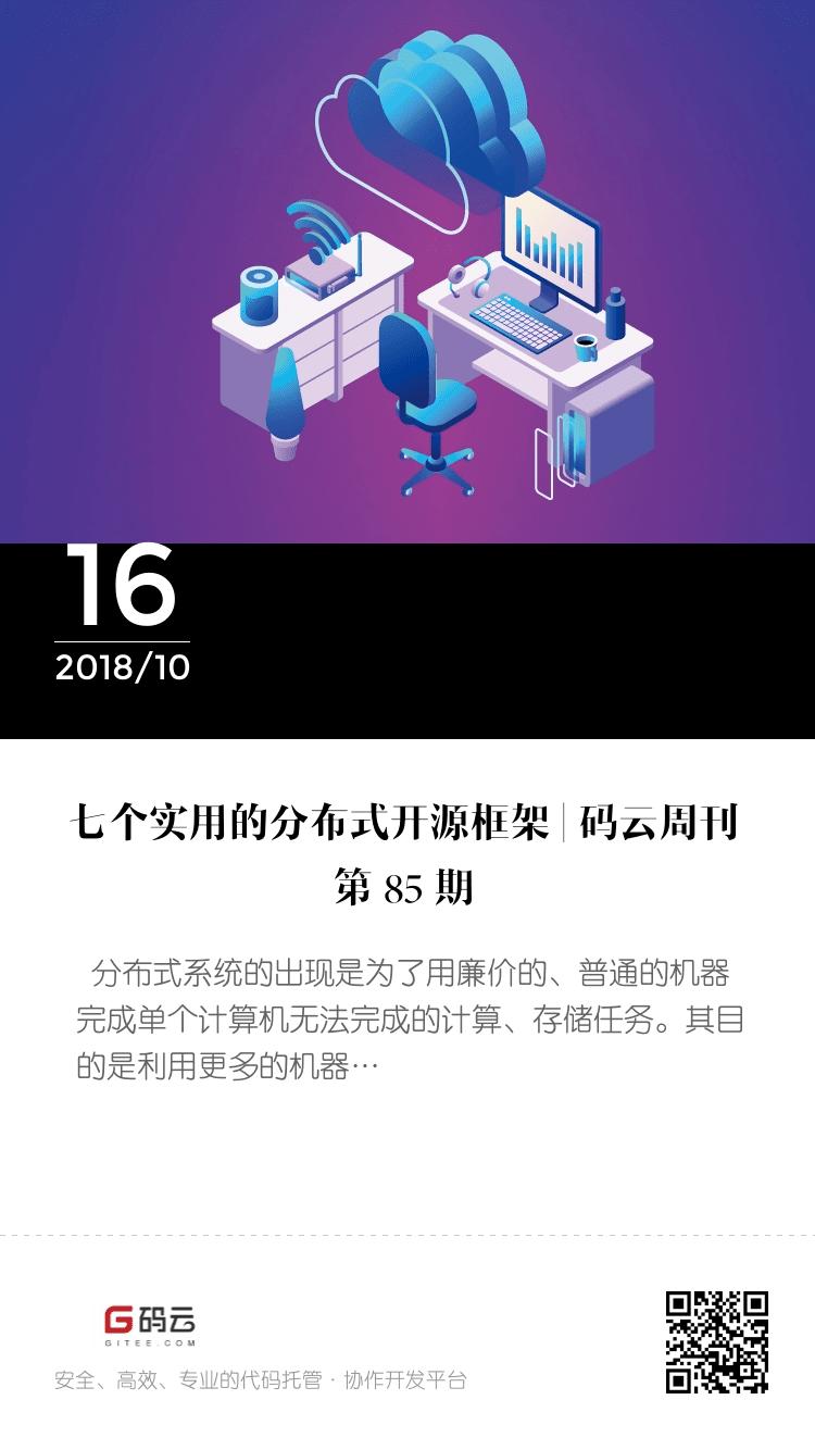 七个实用的分布式开源框架 | 码云周刊第 85 期 bigger封面