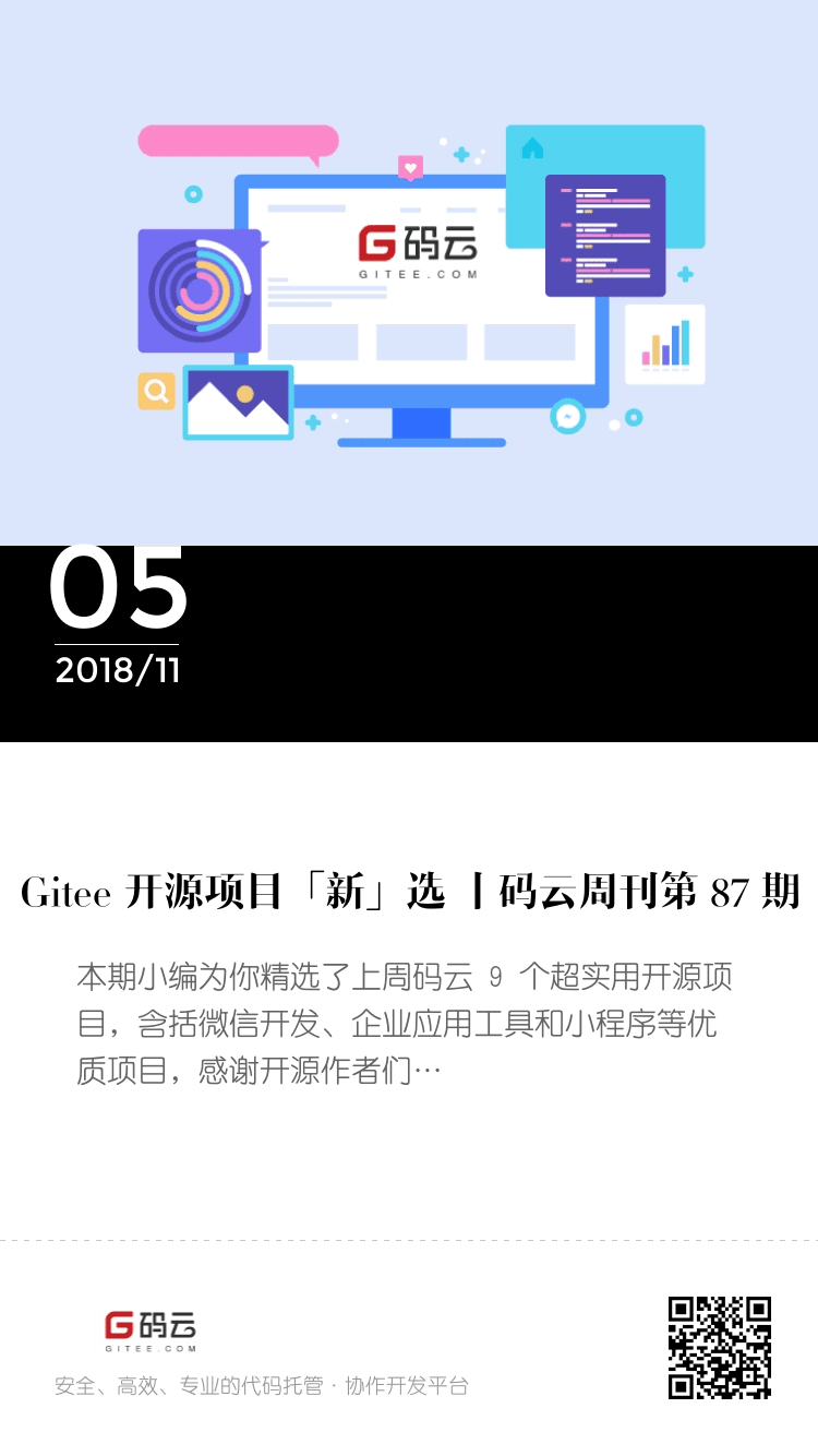 Gitee 开源项目「新」选 丨码云周刊第 87 期 bigger封面
