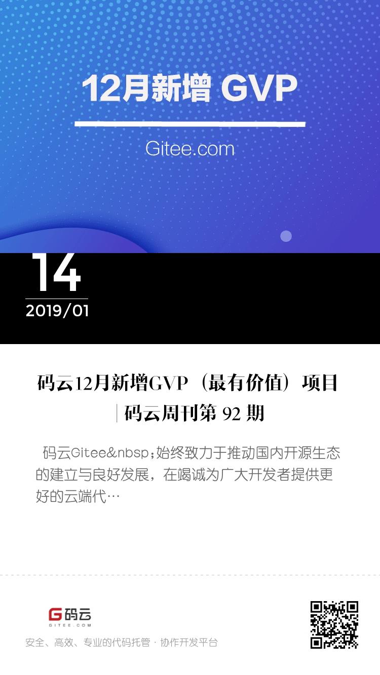 码云12月新增GVP(最有价值)项目 | 码云周刊第 92 期 bigger封面