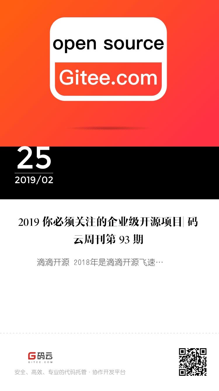 2019 你必须关注的企业级开源项目| 码云周刊第 93 期 bigger封面