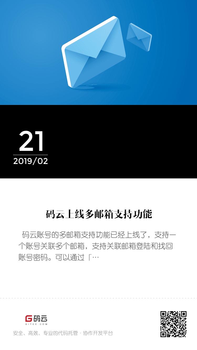 码云上线多邮箱支持功能 bigger封面
