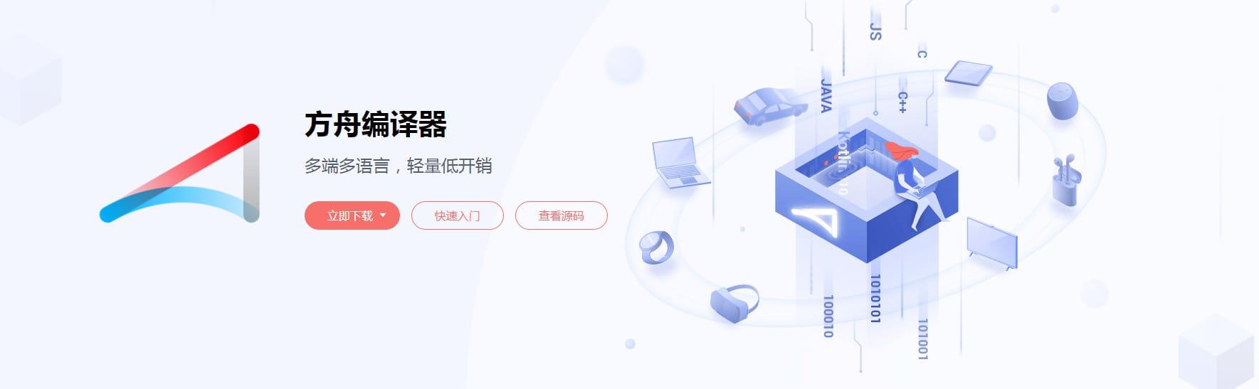 华为方舟编译器开源,源码在 Gitee 同步发布-Gitee 官方博客