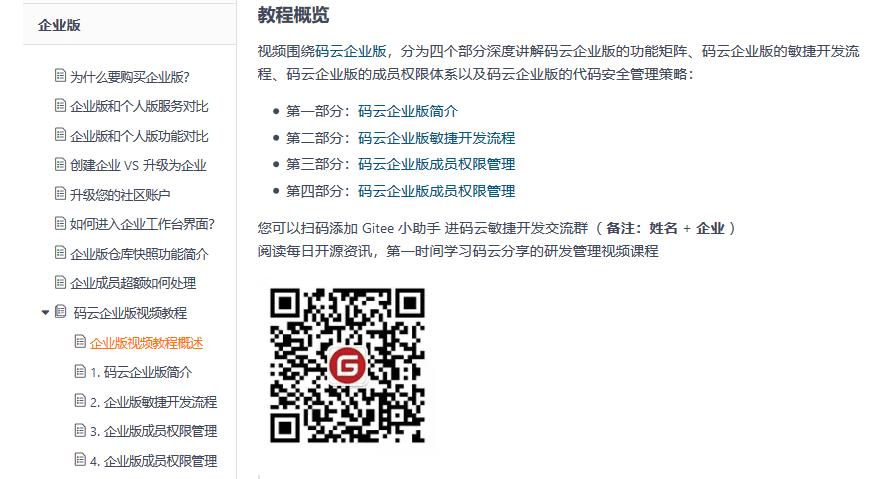 功能更新|企业版甘特图上线、社区版工作台独立-Gitee 官方博客