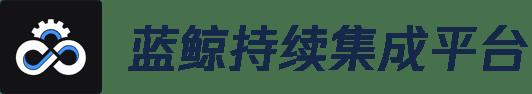 腾讯蓝鲸智云开源,正式登陆码云 Gitee-Gitee 官方博客