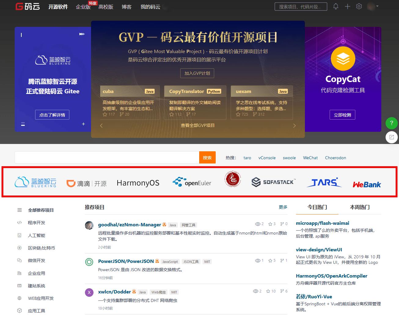 Gitee 组织功能新升级,全方位展示开源组织-Gitee 官方博客