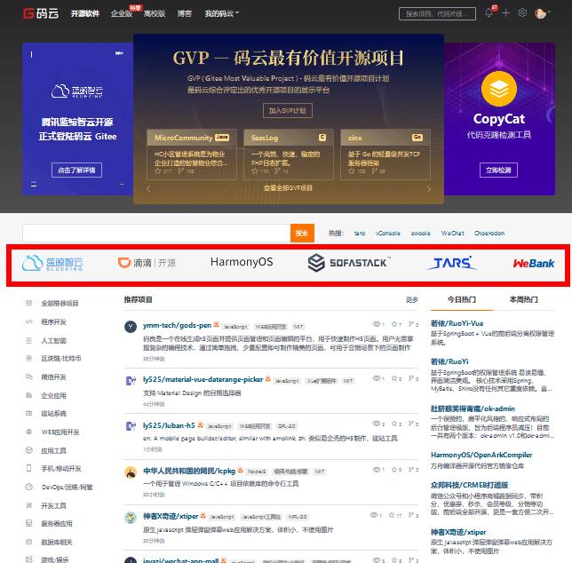 码云 Gitee 组织全新改版,欢迎国内开源组织入驻-Gitee 官方博客