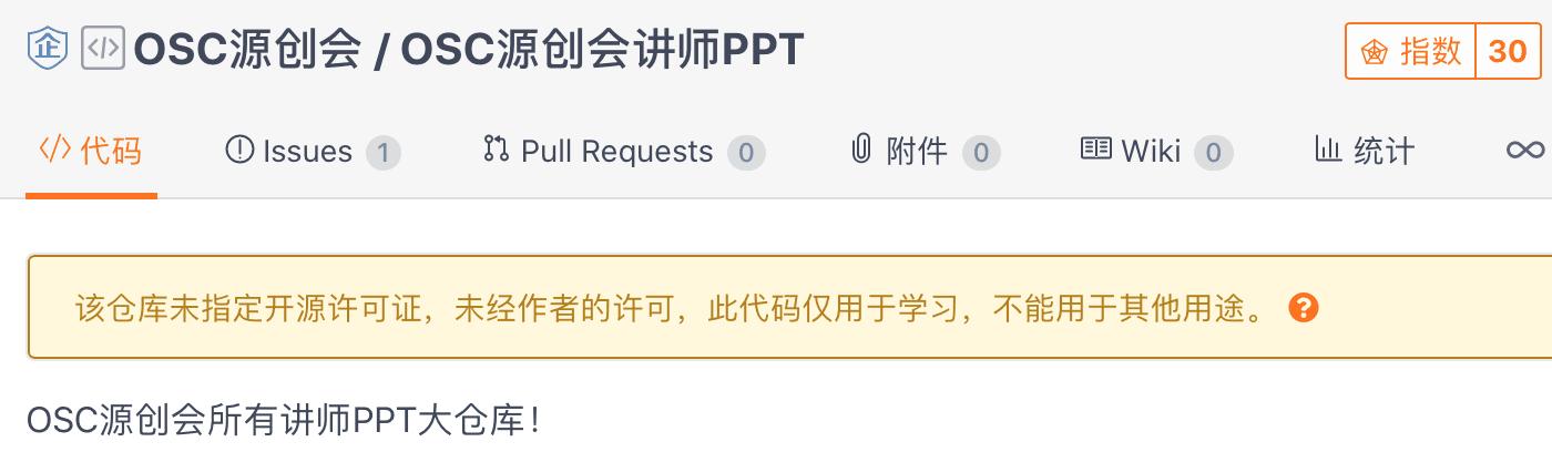 Gitee 上线开源许可证引导功能-Gitee 官方博客