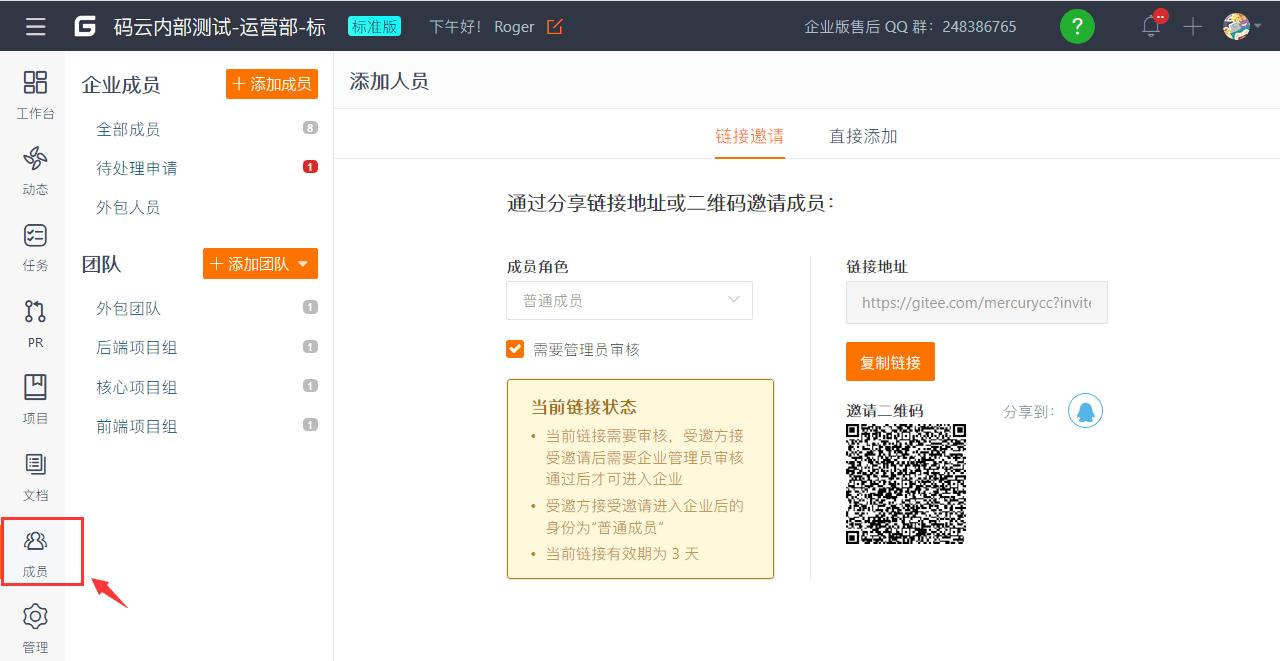 实用文档:远程工作流程框架-Gitee 官方博客