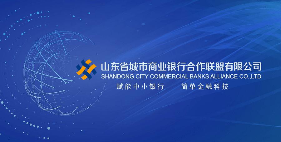 替换 ClearCase ,码云 Gitee 中标山东城商行联盟新研发管理平台项目-Gitee 官方博客