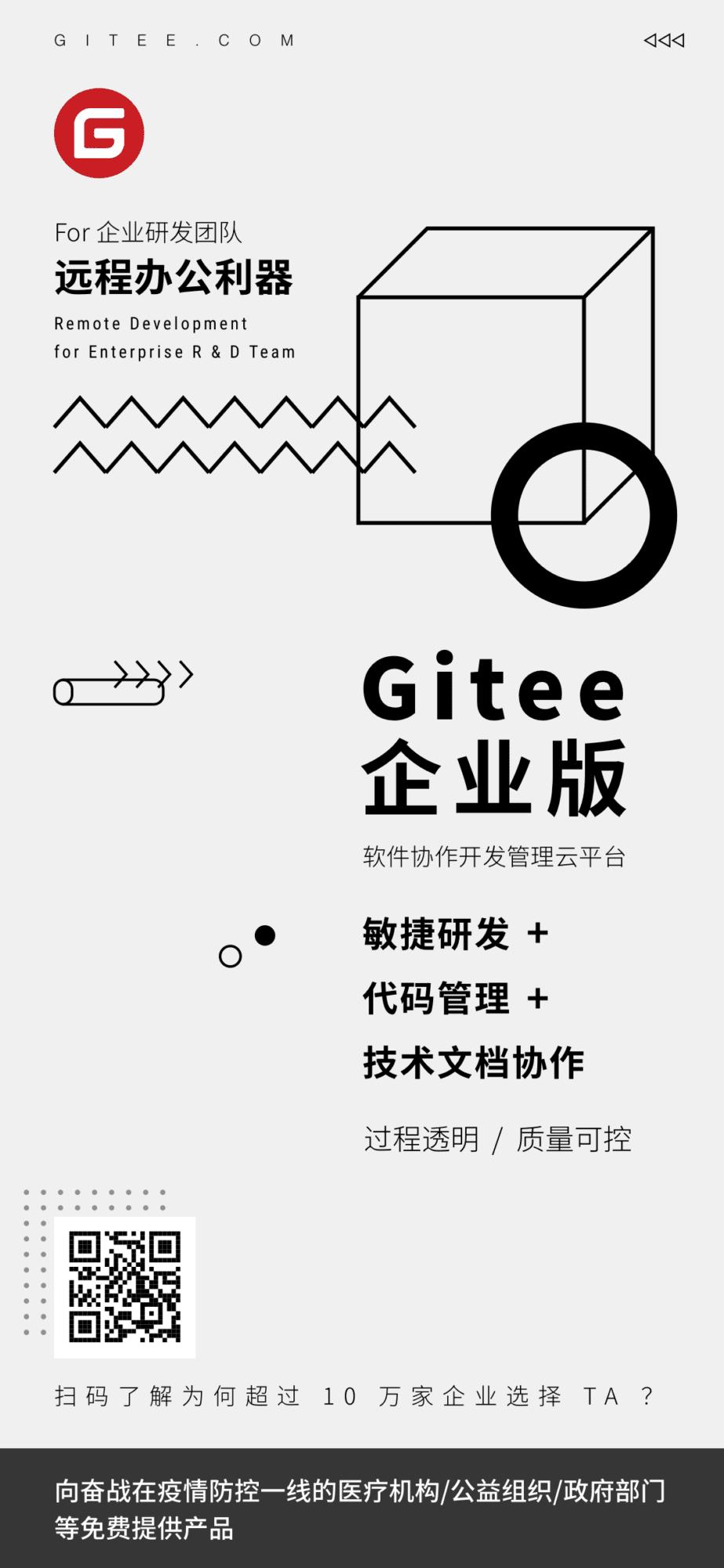 远程办公一周复盘-Gitee 官方博客