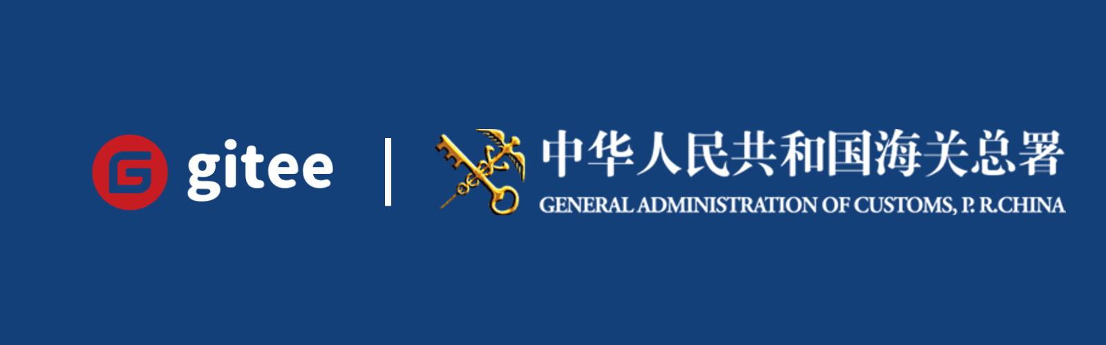 码云 Gitee 助力国家海关总署打造代码质量云平台-Gitee 官方博客