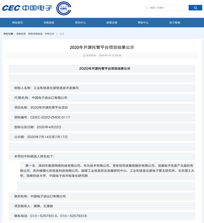 工信部携 Gitee 入场,国内开源生态建设进入快车道-Gitee 官方博客