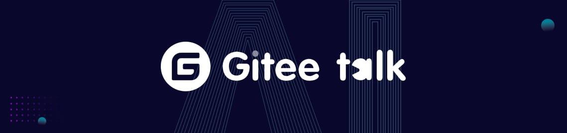 Gitee Talk | 人工智能技术如何为业务赋能?首期直播分享已开启报名-Gitee 官方博客