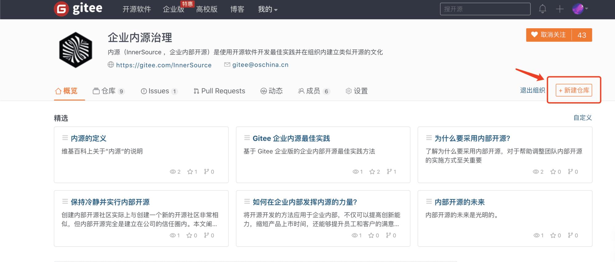 从 GitHub 导入仓库到 Gitee 的组织-Gitee 官方博客