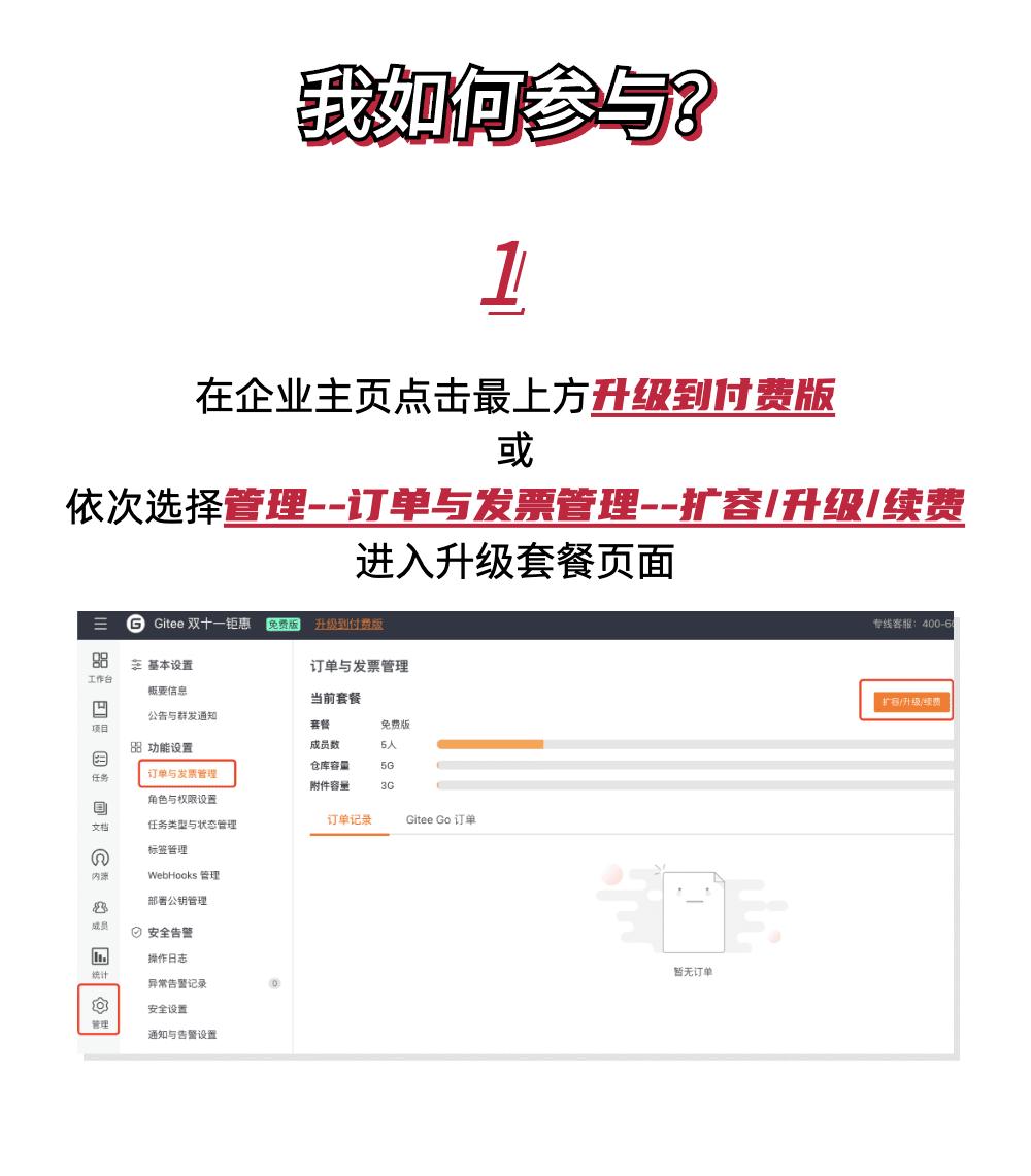 Gitee 企业版双十一钜惠,最多免费送 2 个月使用时长-Gitee 官方博客