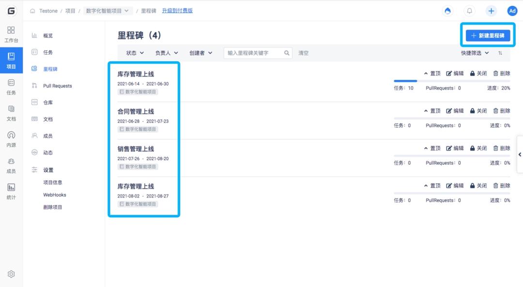 研发团队如何使用Gitee企业版实现敏捷开发管理-Gitee 官方博客